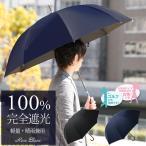 日傘 晴雨兼用 メンズ 長傘 完全遮光 100% UVカット 軽量  男女兼用 65cm プレーン 16