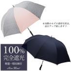 2017新色追加 ゴルフ傘 日傘 晴雨兼用 完全遮光 プレーン&パイピング 75cm 17