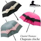 ショッピングトーマス 雨傘 Chantal Thomass  シャポー クロシュ