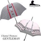 ショッピングトーマス 雨傘 Chantal Thomass  GENTLEMAN ジェントルマン