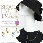 ブローチ ハットクリップ UVチェッカー ビーズ付 [SHF] 帽子クリップ アクセサリー UVチェック 18