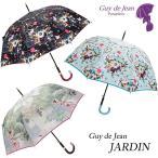 雨傘 Guy de jean ジャルダン 庭園