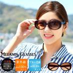 ロサブランオリジナル メラニン サングラス レディース ケース付 日本製 鯖江眼鏡