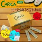 健康食品 カリカセラピ 100包箱 PS-501パパイア発酵食品