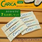 健康食品 カリカセラピ 7包 お試しセット PS-501パパイア発酵食品