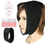 美顔マスク テラビューティー 1枚入 フリーサイズ テラヘルツ