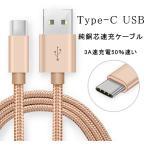 б┌еье╙ехб╝дЄ╜ёдпд╚е▒б╝е╓еыдЄе╫еье╝еєе╚б█Type-Cе▒б╝е╓еы USB Type-C ╜╝┼┼┤я ╣т┬о╜╝┼┼ е╟б╝е┐┼╛┴ў е▒б╝е╓еы Android Galaxy HUAWEIе▒б╝е╓еы