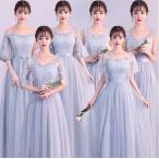 新作 グレー 6デザインカラードレス フォーマル イブニングドレス ブライズメイド 二次会 結婚式花嫁 ロングドレス Aラインワンピ 20代30代パーティー 着痩せ