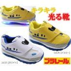 【光る靴】プラレール プラレール 靴 男の子 マジック スリッポン キッズスニーカー 子供靴 新幹線 鉄道 トミカ