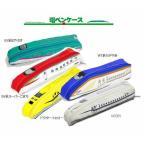 メール便OK 電ペンケース 新幹線 ペンケース  N700系 ドクターイエロー E5系はやぶさ E6系こまち W7系かがやき 筆箱 プラレール 靴 プラレール 鉄道