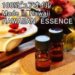 ハワイから届く  エッセンシャルオイル 100%ピュアオイル 5ml ガーデニア チューブローズ リンデンブロッサム ホワイトジンジャー