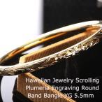 ショッピングバングル ハワイアンジュエリー バングル スクロール プルメリア 5,5mm ラウンド イエローゴールド BOX付き 送料無料