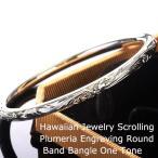 ショッピングバングル ハワイアンジュエリー バングル スクロール プルメリア 5,5mm ラウンド  ワントーン シルバー BOX付き 送料無料