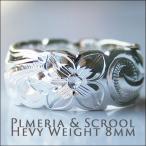 ハワイアンジュエリー指輪 レディース メンズ リング 安い 刻印無料 8mm プルメリア スクロール カットアウト へヴィーウェイト