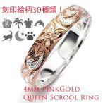 ハワイアンジュエリー リング 刻印無料 指輪 ピンク クイーンプルメリアスクロールリング 4mm