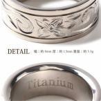 指輪 メンズ チタン リング ハワイアンジュエリー 8mm