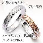 男女對戒 - ハワイアンジュエリー ペアリング 安い 2本セット 刻印 シルバー 指輪 4mm ピンク クイーン