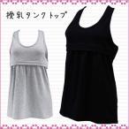 Yahoo!ローズマダム【SALE】マタニティ 産後 授乳服 タンクトップ Yバックスタイル ローズマダム