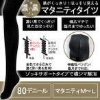 マタニティタイツ 80デニール 漆黒ブラック M-L ローズマダム