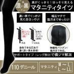 ショッピングマタニティ マタニティタイツ 110デニール 漆黒ブラック 【 M-L L-LL】 ローズマダム