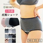 産褥ショーツ マタニティ 3枚組  綿100% 防水 出産 入院準備 敏感肌 パンツ ローズマダム 0810
