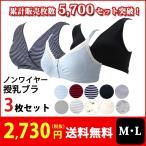 マタニティ 授乳ブラジャー 3枚セット ノンワイヤー 福袋 送料無料 綿100% 綿混 産前 産後 つわり対策 出産準備 6399