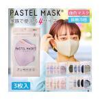 パステルマスク 3枚入 レギュラー・スモール・キッズサイズ PASTEL MASK 洗える クロスプラス みちょぱ CM 血色マスク 接触冷感