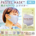 パステルマスク 3枚入 シアバター配合 しっとり レギュラー・スモール・キッズサイズ PASTEL MASK 洗える クロスプラス  血色マスク