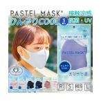 パステルマスク 3枚入 ひんやりCOOL  接触冷感 ミント成分配合 レギュラー・スモール・キッズサイズ PASTEL MASK 洗える クロスプラス みちょぱ CM 血色マスク