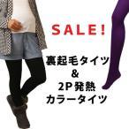 【福袋】あったかいレッグウェア セット (注文殺到の裏起毛 タイツ &2P 発熱 カラータイツ) ローズマダム