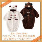 ニシキベビー Bon chouchou クマさんフード付きボア防寒おくるみツーウェイオール