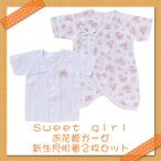 新生児 肌着2枚セット お花姫ガーゼ 半袖 ニシキベビー