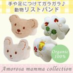 Amorosa mamma アモローサマンマ オーガニック動物のリストバンド 出産祝い