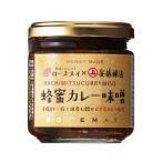 新発売 蜂蜜カレー辛味噌 国産 ローズメイ×安藤醸造 味噌 カレー