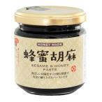 蜂蜜胡麻(黒) 砂糖不使用 無添加 ローズメイ 210g