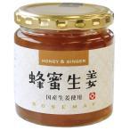 国産 蜂蜜生姜 砂糖不使用 無添加 ローズメイ 280g