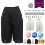 Petticoat - ランジェリー ペチコート パンツ 45cm 55cm丈 シンプル キュロット 下着 レディース 日本製 浴衣 肌着 キュロット ペチパン インナー 大きいサイズ
