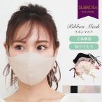 抗ウイルス対策 リボンマスク 抗ウイルス おしゃれマスク ウイルス感染力99%低減 リボン 立体 裏側 メッシュ素材 マスク 日本製 布製 布マスク 春夏 可愛い