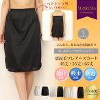 裏起毛 日本製 ペチコート スカート インナー ワンピース 2way 45 65cm丈 ショート ロング 下着 レディース ランジェリー 女性 ぺチスカート スリップ 透けない