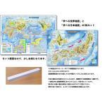 「学べる世界地図、学べる日本地図」( 2枚セット)小学校、中学校の学習に合わせた、学習用地図 書いて消せるポスター 5歳〜