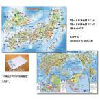「学べる日本地図、世界地図 ミニ(キッズ)2枚セット」【★四つ折り封筒発送★】B3サイズ お風呂にも貼れる 地図ポスター お受験、学習、知育に