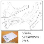 「学べる白地図(日本)」【★八つ折り封筒発送★】B2サイズ 社会科の復習、夏休みの自由研究、学習、勉強に