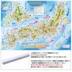 「学べる日本地図 ジュニア」小学校、中学校の学習に合わせたお風呂ポスター、学習用日本地図、 A2サイズ (420×594mm)