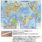「学べる世界地図 ミニ(キッズ)」おフロにも貼れる 世界地図ポスター B3サイズ 3歳より〜 お受験、学習、知育に