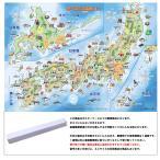 「学べる日本地図 ミニ(キッズ)」お風呂にも貼れる日本地図ポスター B3サイズ 3歳より〜 お受験、学習、知育に