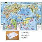 「学べる世界地図 ミニ(キッズ)」【★四つ折り封筒発送★】B3サイズ お風呂にも貼れる世界地図ポスター  3歳より〜 お受験、学習、知育に