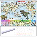 「恐竜と古生物地図」 130種以上の恐竜、古生物が学べるお風呂用ポスター (学べる地図シリーズ)  恐竜ポスター