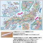 「でんしゃとにほんちず 」 ひらがなとイラストの路線図と日本地図  3歳より〜 何枚でも送料同じ  /オリジナル商品