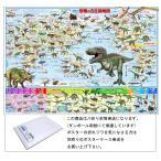 「恐竜と古生物地図」(★八折り封筒発送★)  130種以上の恐竜、古生物が学べるお風呂用ポスター (学べる地図シリーズ)  恐竜ポスター