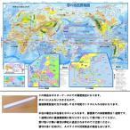 「学べる世界地図」小学校、中学校の学習に合わせた、学習用世界地図 書いて消せるポスター 5歳〜中学受験